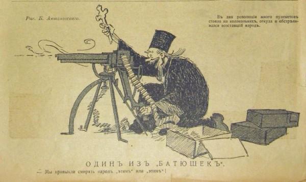Февраль 1917-го. Либералы и священники