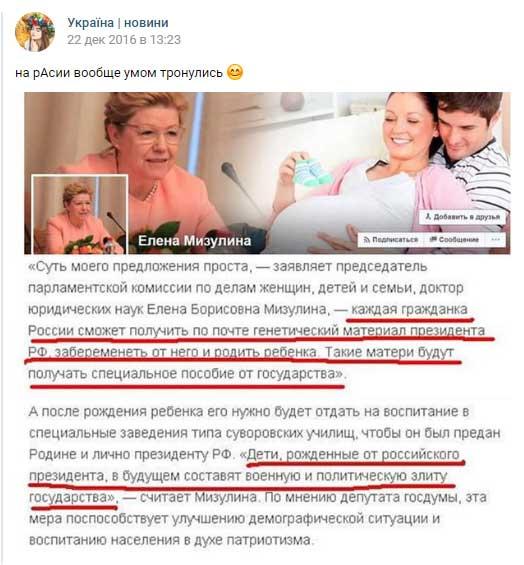 Как Мизулина «предлагала» рожать от Путина