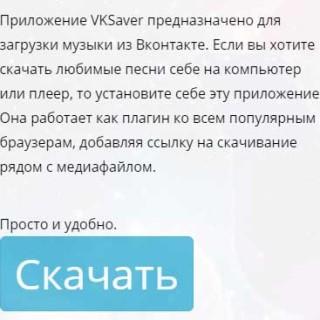 musicvk
