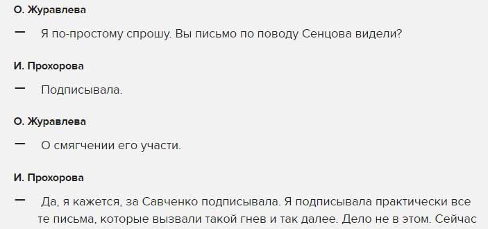 Ирина Прохорова вновь показала образец двойных стандартов